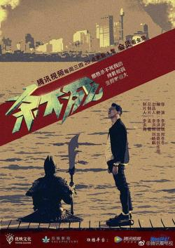 FORLOVE,中剧《杀不死》毛骗原班人马12集全集(1080P)