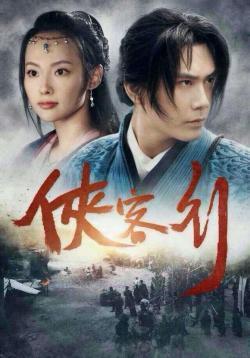 xin xia ke xing,中剧《新侠客行》32集全集(1080P)