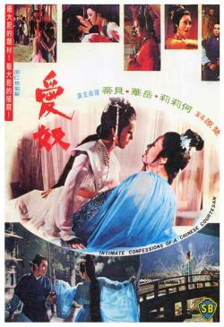 Intimate Confessions of A Chinese Courtesan,香港邵氏电影:爱奴(蓝光原版)