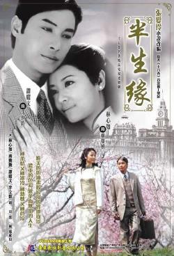 Affair of Half a Lifetime,中剧《半生缘》35集全集(720P)