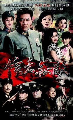 Invincible Belief,中剧《信者无敌》36集全集(1080P)