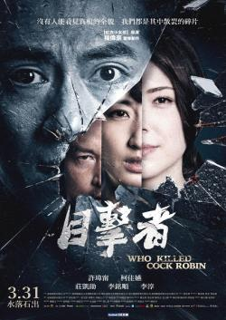 Who Killed Cock Robin,目击者之追凶(1080P)