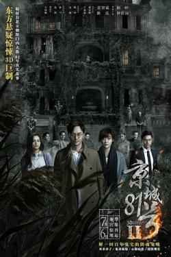 The House That Never Dies,京城81号2(1080P)