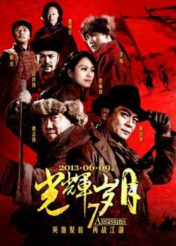 7 Assassins,光辉岁月[黄日华+曾志伟+梁咏琪+任达华+吕良伟](蓝光原版)