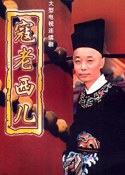 kou lao xi,中剧《寇老西儿》20集全集(720P)