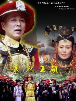 Kang Xi Kingdom,中剧《康熙帝国,康熙大帝》46集全集(1080P)