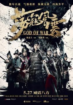 God.Of.War,荡寇风云[陈嘉上导演 赵文卓 洪金宝 万茜等主演](蓝光原版)