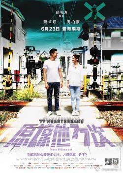 77 Heartbreaks,原谅他77次(1080P)