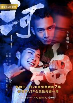 Tientsin Mystic,中剧《河神 》24集全集(1080P)