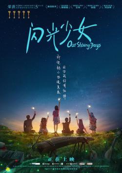 Our Shining Days,闪光少女[获电影频道传媒多项大奖](1080P)