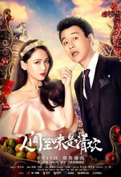 Love Actually,中剧《人间至味是清欢》19集全集(1080P)