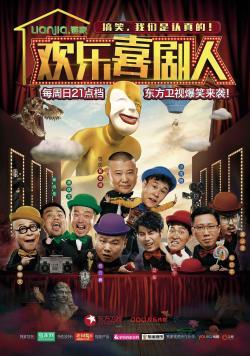 Top Funny Comedian,综艺《欢乐喜剧人》1-2季全集(720P)