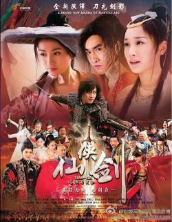 Xian-Xia Sword,中剧《仙侠剑》46集全集(1080P)