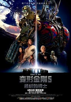 Transformers The Last Knight 3D,变形金刚5:最后的骑士,变形金刚:终极战士[杜比全景声][3D版](蓝光原版)