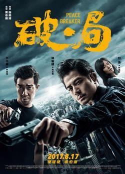 Peace Breaker,破局(1080P)
