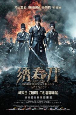 Brotherhood of Blades,绣春刀[张震,刘诗诗,朱丹等](720P)