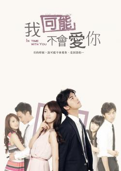 In Time With You,中剧《我可能不会爱你》23集全集(1080P)
