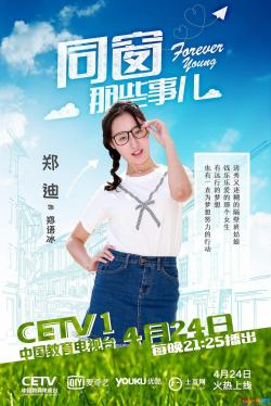 Forever Young,中剧《同窗那些事儿》60集全集(1080P)