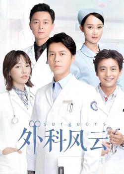 Surgeons,中剧《外科风云》44集全集(1080P)