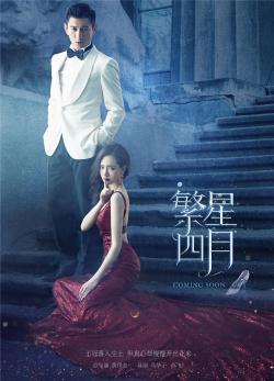Star April,中剧《繁星四月》42集全集(1080P)
