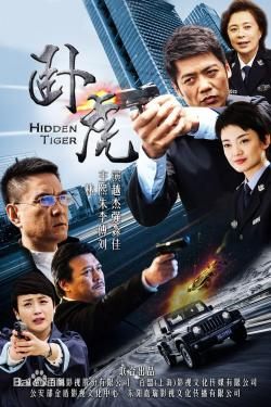 Hidden Tiger,中剧《卧虎》40集全集(1080P)