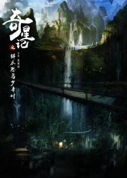 Qi Xing Ji,中剧《奇星记之鲜衣怒马少年时》51集全集(1080P)