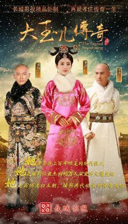 The Legend of Xiaozhuang,中剧《大玉儿传奇》68集全集(1080P)