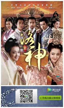 Legend of Goddess Luo,中剧《新洛神》65集全集(1080P)