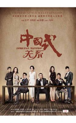 Chinese Style Relationship,中剧《中国式关系》36集全集(1080P)