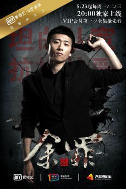 yu zui,中剧《余罪》2季合集(1080P)