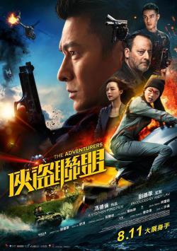 The Adventurers,侠盗联盟(蓝光原版)