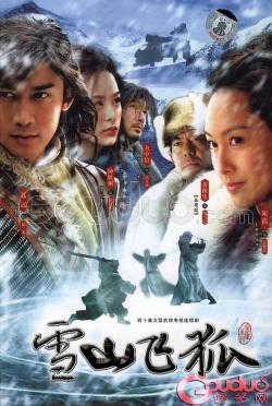 Fox Volant of the Snowy Mountain,中剧《雪山飞狐》【2007朱茵版】40集全集(1080P)