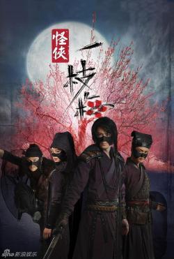 The Vigilantes in Masks,中剧《怪侠一枝梅》30集全集(1080P)