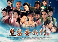 New Legend of Chu Liu Xiang,中剧《楚留香新传》38集全集(1080P)