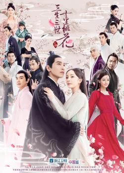 Ten Great III of Peach Blossom,中剧《三生三世十里桃花》58集全集(1080P)