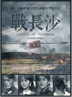 Battle of Changsha,中剧《战长沙》32集全集(1080P)