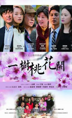 The Peach Blossom,中剧《一树桃花开》42集全集(1080P)