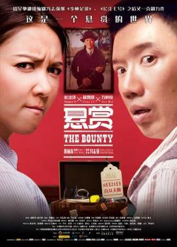 The Bounty,悬赏,悬红(蓝光原版)