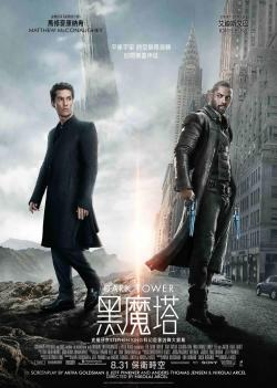 The Dark Tower,黑暗塔(蓝光原版)