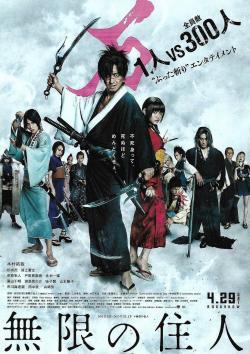 Blade of the Immortal,无限之住人(1080P)