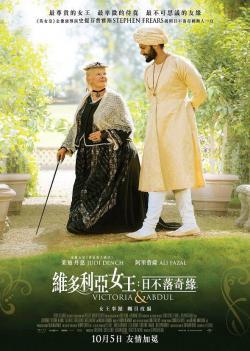 Victoria and Abdul?,维多利亚与阿卜杜勒(1080P)