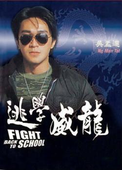 Fight Back to School,逃学威龙(1080P)