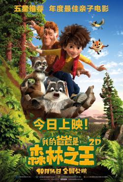 The Son Of Bigfoot,我的爸爸是森林之王(1080P)