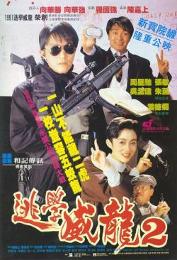 Fight Back to SchoolⅡ,逃学威龙2(1080P)