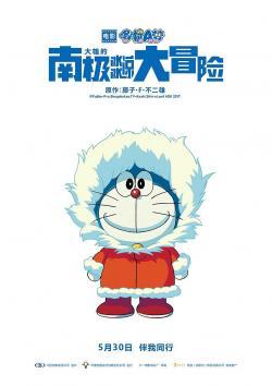 Doraemon Nobitas Great Adventure in the Antarctic Kachi Kochi,哆啦A梦:大雄的南极冰冰凉大冒险(1080P)