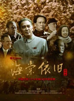 Still Begonia,中剧《海棠依旧,我的伯父周恩来》41集全集(1080P)
