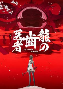 The Dragon Dentist,龙牙医,龙之牙医(1080P)