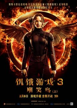 The Hunger Games Mockingjay Part 1,[4K电影]饥饿游戏3:嘲笑鸟(上) ,饥饿游戏:自由幻梦I[全景声2160P](蓝光原版)