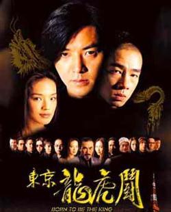 Born To Be King,胜者为王,古惑仔之胜者为王(1080P)