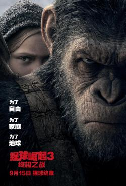 War for the Planet of the Apes,猩球崛起3:终极之战,猩球崛起:终极决战[左右半宽3D](1080P)